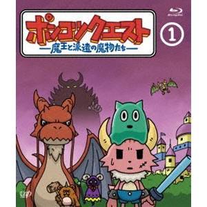 ポンコツクエスト 〜魔王と派遣の魔物たち〜 1 [Blu-ray]|dss