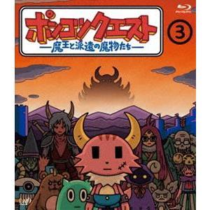 ポンコツクエスト 〜魔王と派遣の魔物たち〜 3 [Blu-ray]|dss