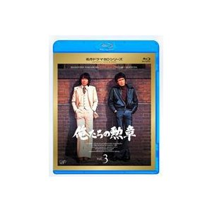 俺たちの勲章 VOL.3 [Blu-ray]|dss
