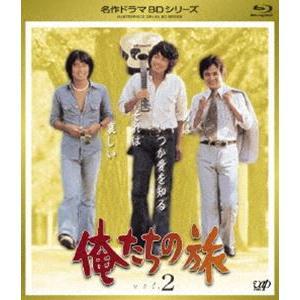 俺たちの旅 VOL.2 [Blu-ray]|dss
