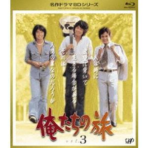 俺たちの旅 VOL.3 [Blu-ray]|dss