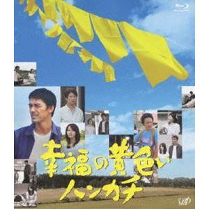 幸福の黄色いハンカチ [Blu-ray]|dss