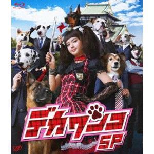 デカワンコ スペシャル [Blu-ray]|dss