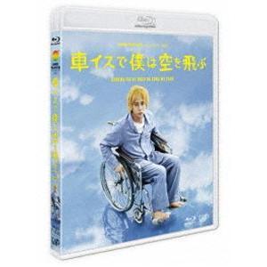 24HOUR TELEVISION スペシャルドラマ2012 車イスで僕は空を飛ぶ [Blu-ray]|dss