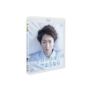 24HOUR TELEVISION ドラマスペシャル2013今日の日はさようなら [Blu-ray]|dss
