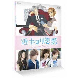 近キョリ恋愛 〜Season Zero〜 Vol.1 [Blu-ray]|dss