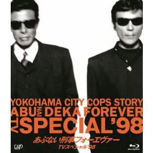あぶない刑事フォーエヴァーTVスペシャル'98 スペシャルプライス版 [Blu-ray] dss