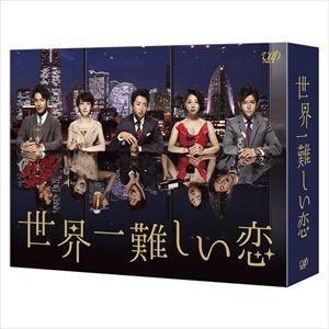 世界一難しい恋 Blu-ray BOX(初回限定版) [Blu-ray]|dss