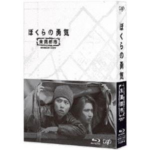 ぼくらの勇気 未満都市 [Blu-ray]|dss