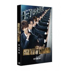 ドラマ「PRINCE OF LEGEND」後編 [Blu-ray]|dss