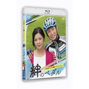 24時間テレビ42ドラマスペシャル「絆のペダル」 [Blu-ray] dss