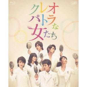 クレオパトラな女たち BD-BOX [Blu-ray] dss