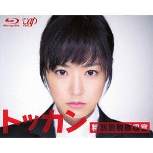 トッカン 特別国税徴収官 Blu-ray BOX [Blu-ray]|dss
