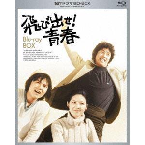 名作ドラマBDシリーズ 飛び出せ!青春 BD-BOX [Blu-ray] dss