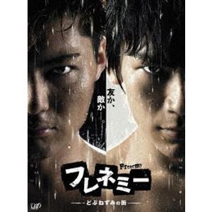 フレネミー -どぶねずみの街― BD-BOX初回生産限定豪華版 [Blu-ray] dss