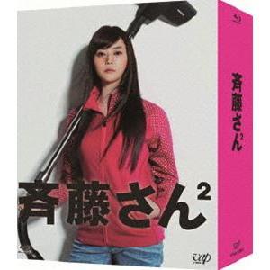 斉藤さん2 Blu-ray BOX [Blu-ray] dss