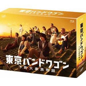 東京バンドワゴン〜下町大家族物語 Blu-ray BOX [Blu-ray]|dss