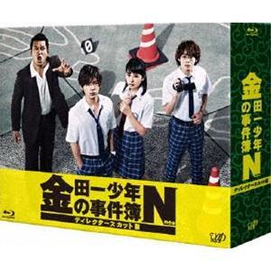 金田一少年の事件簿N(neo)ディレクターズカット版 Blu-ray BOX [Blu-ray]|dss