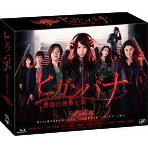 ヒガンバナ〜警視庁捜査七課〜 Blu-ray BOX [Blu-ray]|dss