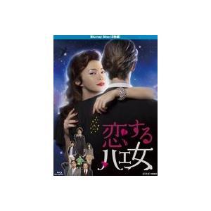 恋するハエ女 [Blu-ray]|dss