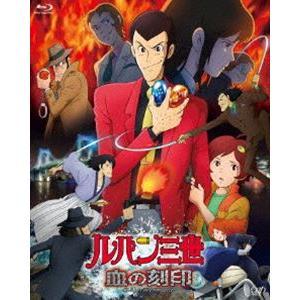ルパン三世 血の刻印 永遠のmermaid BD豪華版 [Blu-ray]|dss