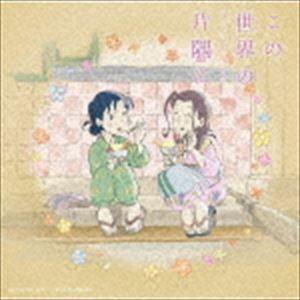 コトリンゴ(音楽) / この世界の片隅に さらにいくつものサウンドトラック [CD]