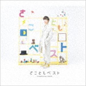 佐香智久 / さこともベスト(初回生産限定盤/CD+DVD) [CD]|dss