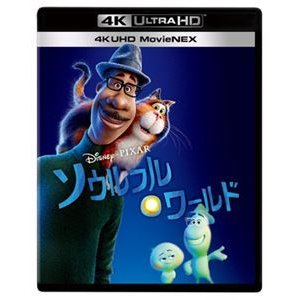 ソウルフル・ワールド 4K UHD MovieNEX [Ultra HD Blu-ray]|dss