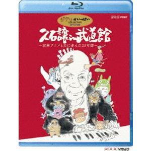 久石譲 in 武道館 宮崎アニメと共に歩んだ25年間 [Blu-ray]|dss