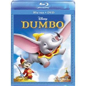ダンボ/ブルーレイ(本編DVD付) [Blu-ray] dss