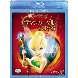 ティンカー・ベルと月の石 ブルーレイ(本編DVD付) [Blu-ray]|dss