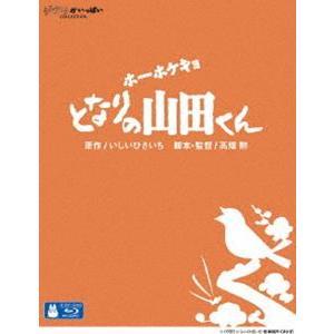 ホーホケキョ となりの山田くん [Blu-ray]|dss