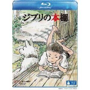 ジブリの本棚 [Blu-ray]|dss