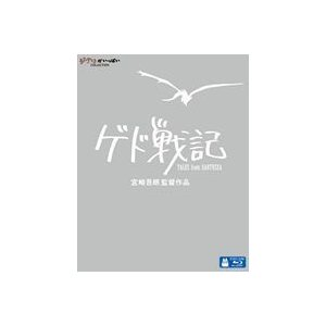 ゲド戦記 [Blu-ray]|dss