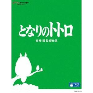 となりのトトロ [Blu-ray] dss