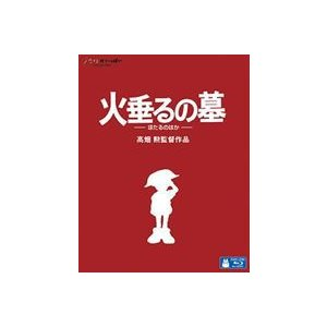 火垂るの墓 [Blu-ray] dss