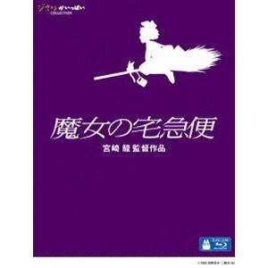 魔女の宅急便 [Blu-ray] dss