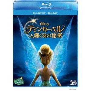 ティンカー・ベルと輝く羽の秘密 3Dセット [Blu-ray]|dss