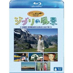 ジブリの風景 〜高畑勲・宮崎駿監督の出発点に出会う旅〜 [Blu-ray]|dss