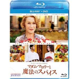 マダム・マロリーと魔法のスパイス ブルーレイ+DVDセット [Blu-ray] dss
