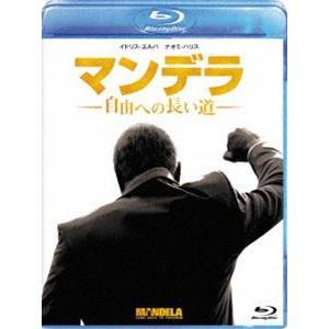 マンデラ 自由への長い道 ブルーレイ [Blu-ray] dss
