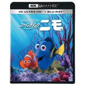 ファインディング・ニモ 4K UHD [Ultra HD Blu-ray] dss