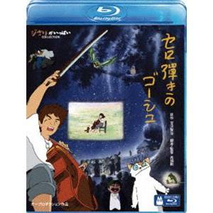 セロ弾きのゴーシュ [Blu-ray]|dss