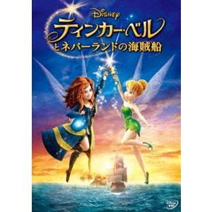 ティンカー・ベルとネバーランドの海賊船 [DVD]|dss