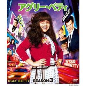 アグリー・ベティ シーズン3 コンパクトBOX [DVD] dss
