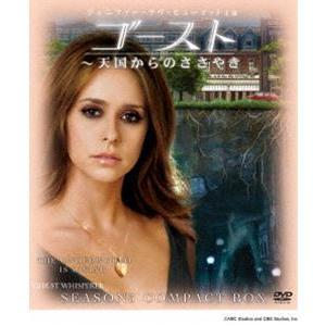 ゴースト 天国からのささやき シーズン3 コンパクトBOX [DVD]|dss