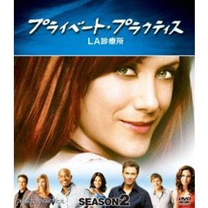 プライベート・プラクティス: LA診療所 シーズン2 コンパクト BOX [DVD] dss