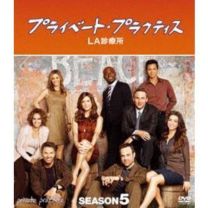 プライベート・プラクティス:LA診療所 シーズン5 コンパクトBOX [DVD] dss