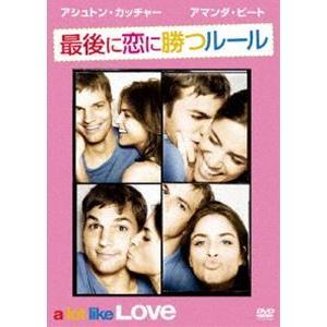 最後に恋に勝つルール [DVD]