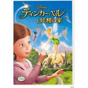 ティンカー・ベルと妖精の家 [DVD]|dss